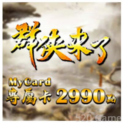 MyCard群俠來了專屬卡2990點